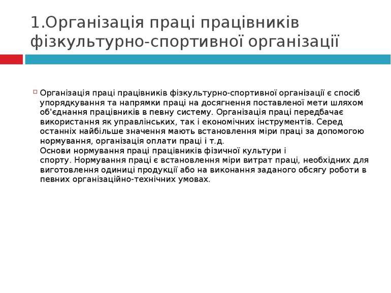 1.Організація праці працівників фізкультурно-спортивної організації Організац...