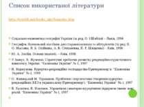 Список використаної літератури http://tourlib.net/books_ukr/fomenko.htm  Соц...
