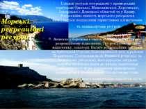 Морські рекреаційні ресурси Пляжні ресурси зосереджені у приморських територ...