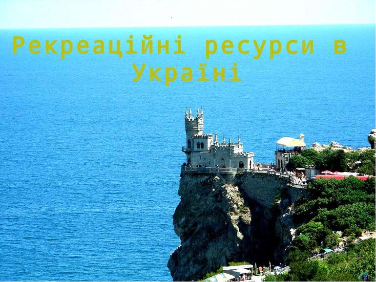 Рекреаційні ресурси в Україні