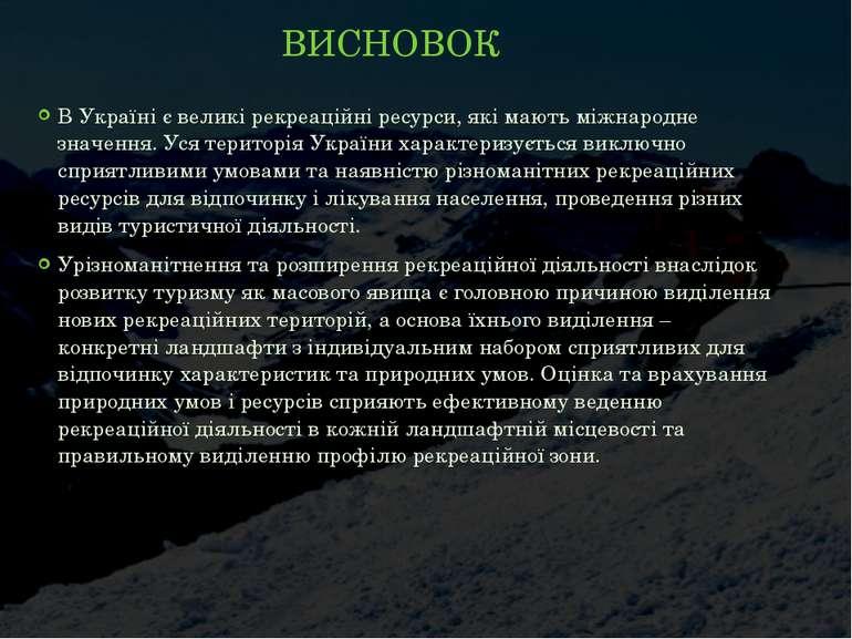 ВИСНОВОК В Україні є великі рекреаційні ресурси, які мають міжнародне значенн...