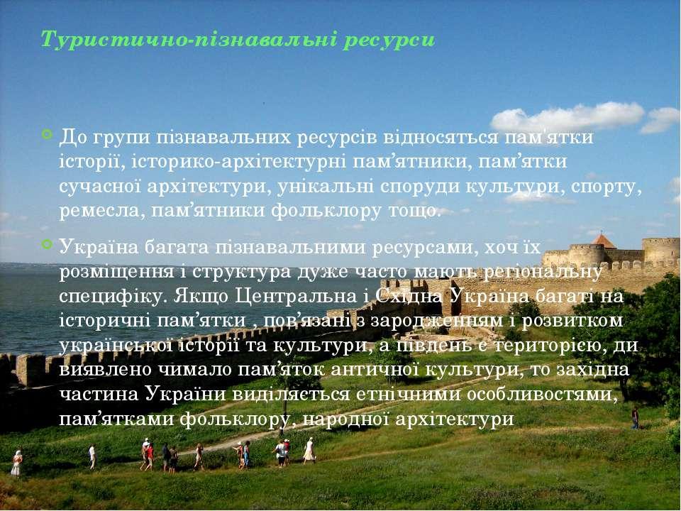 Туристично-пізнавальні ресурси  До групи пізнавальних ресурсів відносяться п...