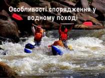 Особливості спорядження у водному поході