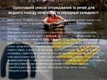 Орієнтовний список спорядження та речей для водного походу початкової та сере...