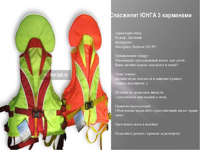 Спасжилет ЮНГА 3 карманами характеристики: Розмір: Дитячий матеріали: Матеріа...