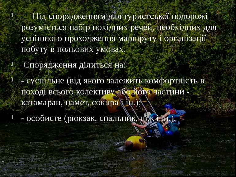 Під спорядженням для туристської подорожі розуміється набір похідних речей, н...