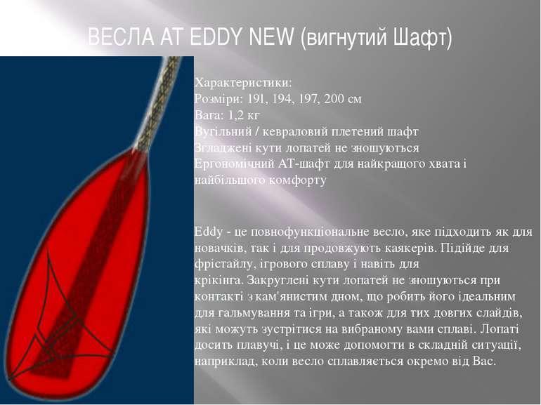 ВЕСЛА AT EDDY NEW (вигнутий Шафт)  Характеристики: Розміри: 191, 194, 197, 2...
