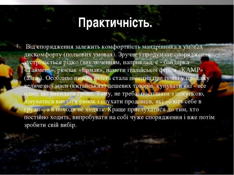 Практичність. Від спорядження залежить комфортність мандрівника в умовах ди...