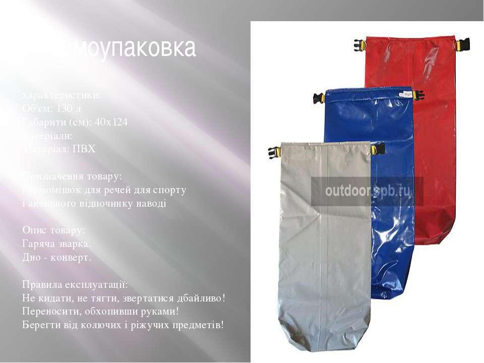Гермоупаковка характеристики: Об'єм:130л Габарити(см):40х124 матеріали: М...
