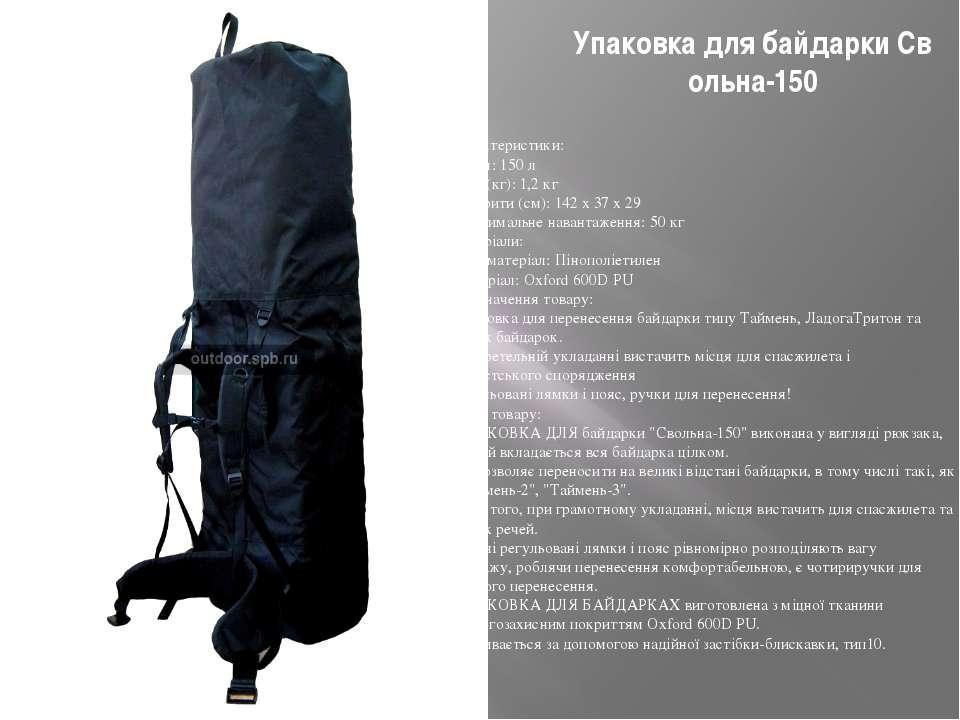 УпаковкадлябайдаркиСвольна-150 характеристики: Об'єм:150л Вага(кг): 1,2...
