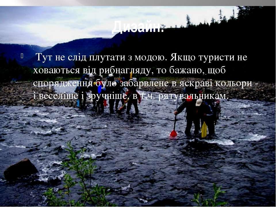 Дизайн. Тут не слід плутати з модою. Якщо туристи не ховаються від рибнагляд...