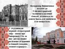 Володимир Винниченко вступає до Єлисаветградської чоловічої класичної гімназі...