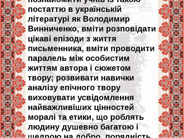 Мета уроку: познайомити учнів із такою постаттю в українській літературі як В...