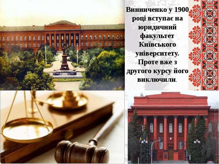 Винниченко у 1900 році вступає на юридичний факультет Київського університету...