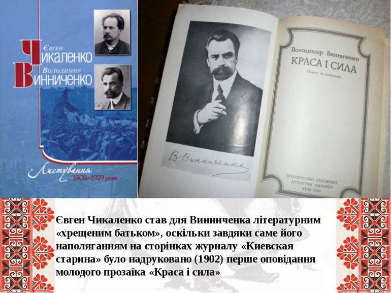 Євген Чикаленко став для Винниченка літературним «хрещеним батьком», оскільки...