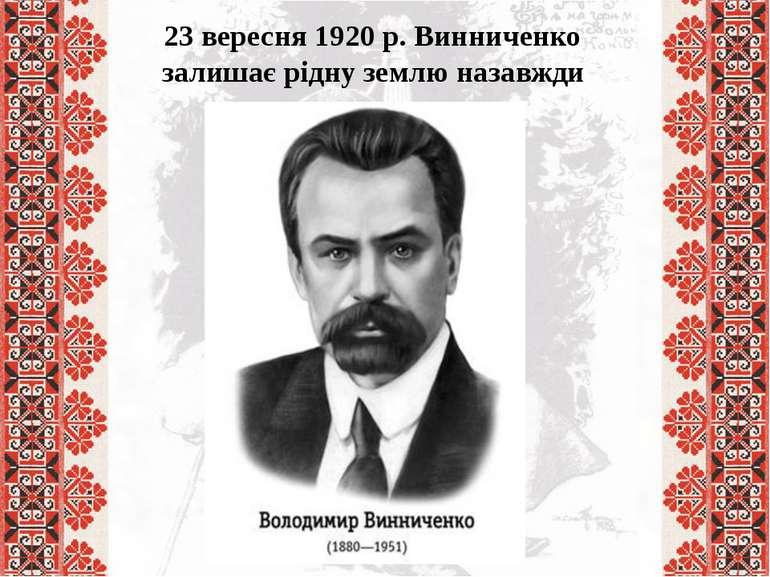 23 вересня 1920 р. Винниченко залишає рідну землю назавжди