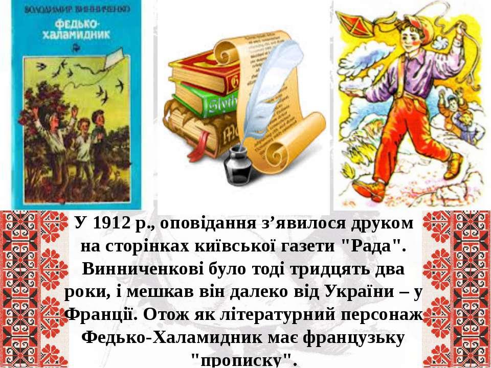 """У 1912 р., оповідання з'явилося друком на сторінках київської газети """"Рада"""". ..."""