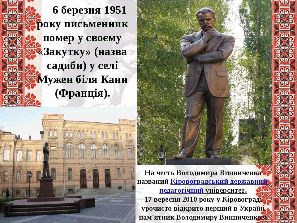 6 березня 1951 року письменник помер у своєму «Закутку» (назва садиби) у селі...