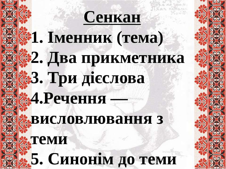 Сенкан 1. Іменник (тема) 2. Два прикметника 3. Три дієслова 4.Речення — висло...