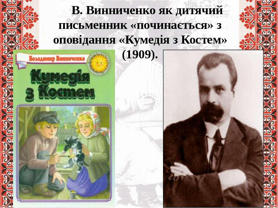 В. Винниченко як дитячий письменник «починається» з оповідання «Кумедія з Кос...