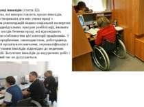 Охорона праці інвалідів (стаття 12). Підприємства, які використовують працю і...