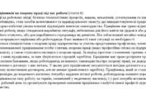 Права працівників на охорону праці під час роботи (стаття 6) Умови праці на р...