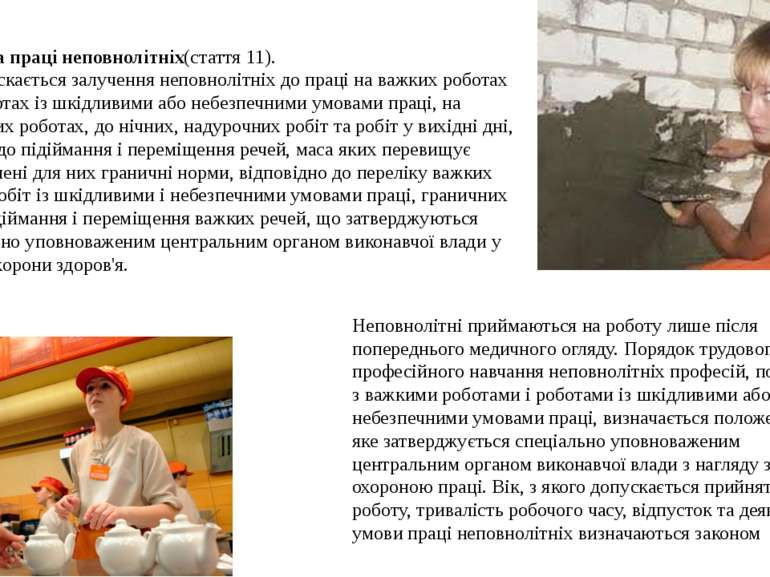 Охорона праці неповнолітніх(стаття 11). Не допускається залучення неповнолітн...