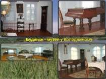 Будинок - музей у Колодяжному
