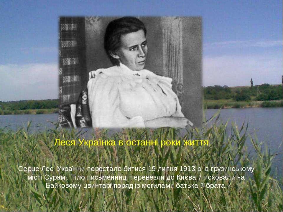 Серце Лесі Українки перестало битися 19 липня 1913 р. в грузинському місті Су...