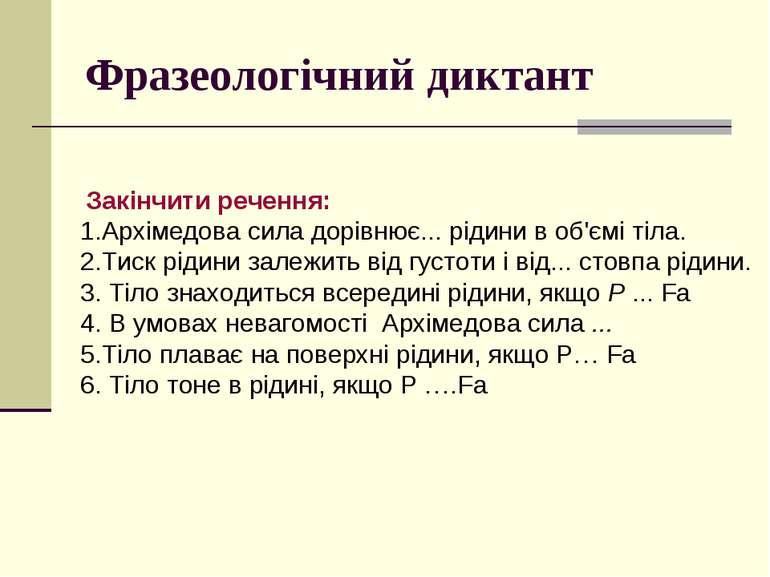 Фразеологічний диктант Закінчити речення: 1.Архімедова сила дорівнює... рідин...