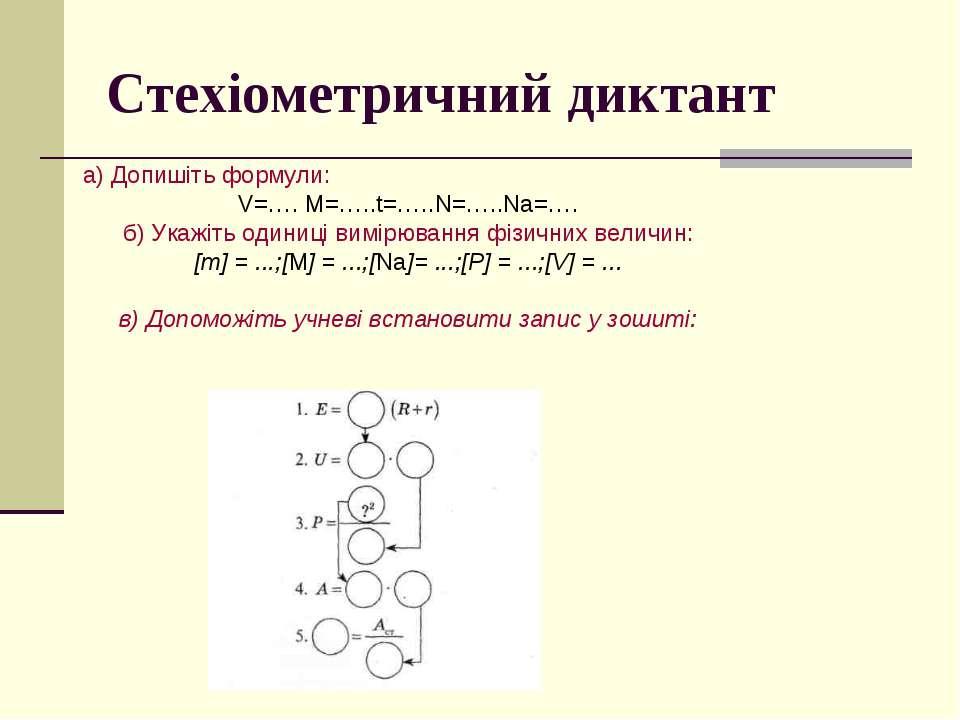 Стехіометричний диктант а) Допишіть формули: V=…. M=…..t=…..N=…..Na=…. б) Ука...
