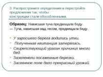 3. Распространите определения и перестройте предложения так, чтобы конструкци...