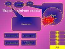 Мікориза це симбіоз гриба з : друг учитель 50:50 1. Водоростями 3. Коренями р...