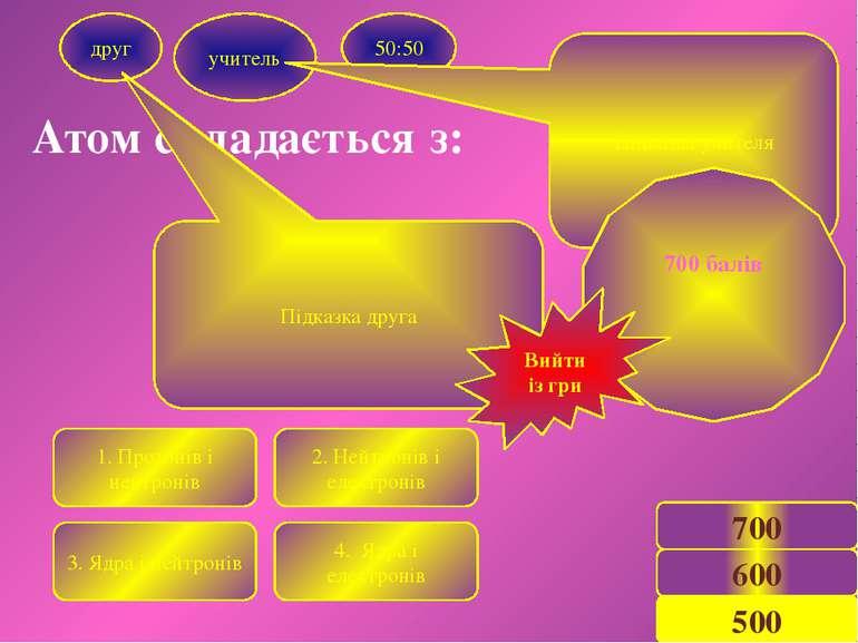 Рослина яка охороняється в Україні: друг учитель 50:50 2. Береза 1. Тис 3. Ві...