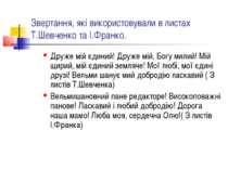 Звертання, які використовували в листах Т.Шевченко та І.Франко. Друже мій єди...