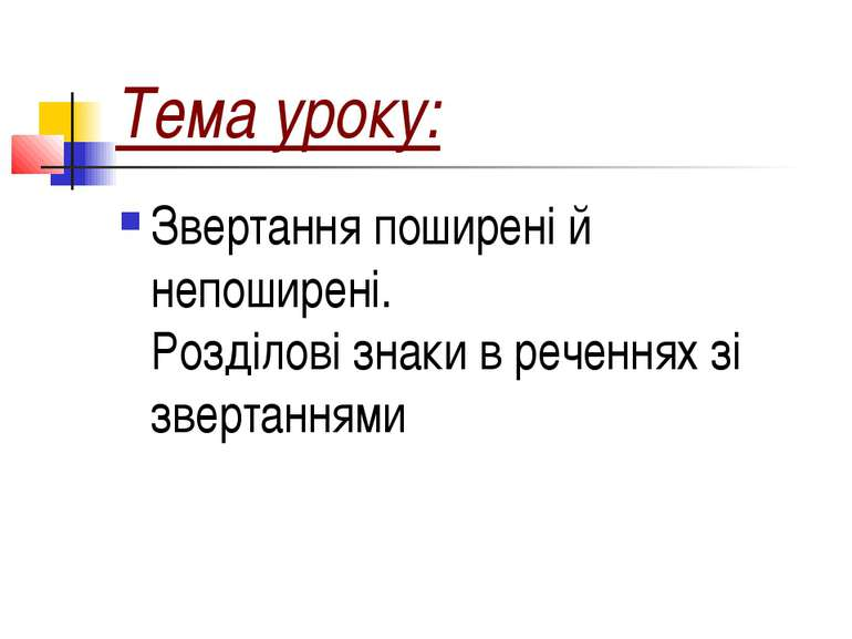 Тема уроку: Звертання поширені й непоширені. Розділові знаки в реченнях зі зв...
