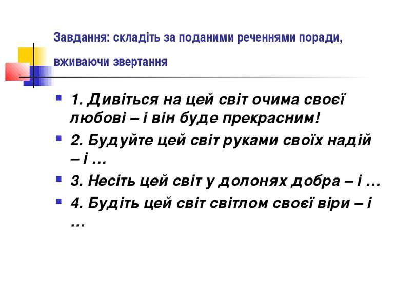 Завдання: складіть за поданими реченнями поради, вживаючи звертання 1. Дивіть...