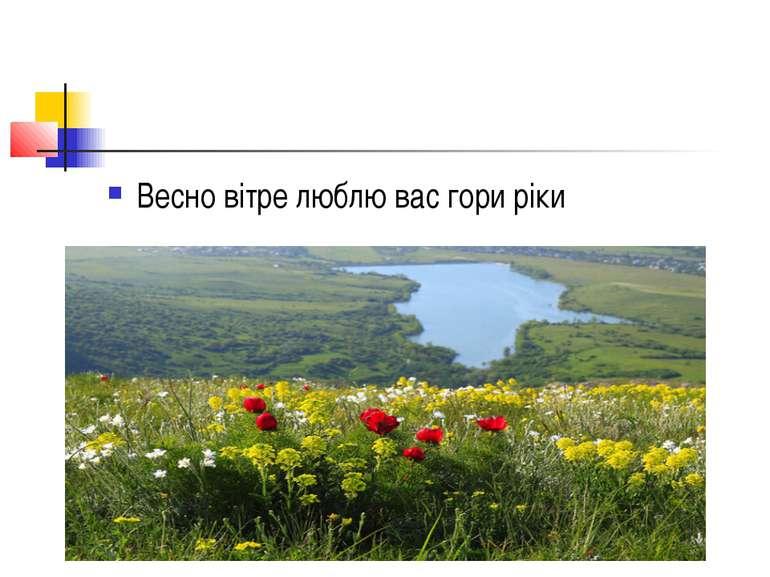 Весно вітре люблю вас гори ріки