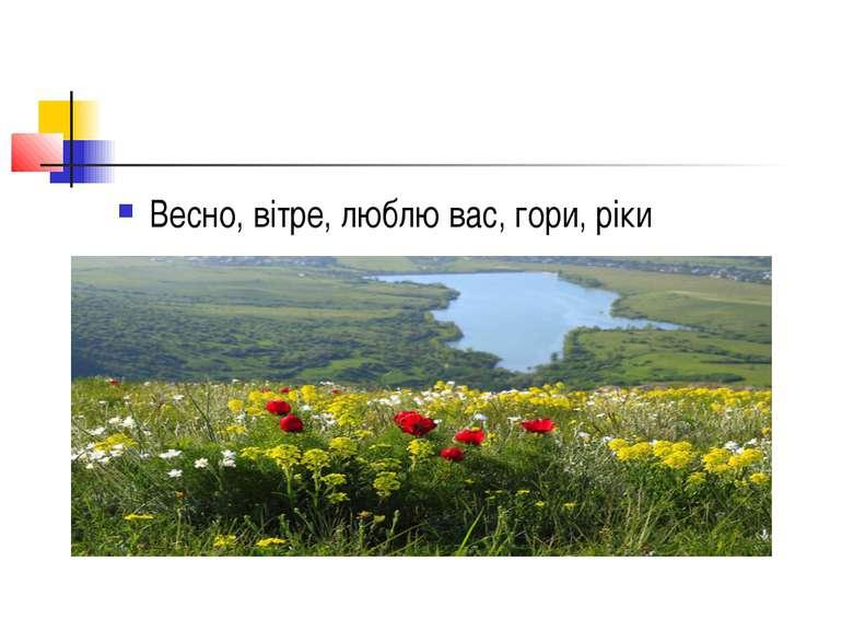Весно, вітре, люблю вас, гори, ріки
