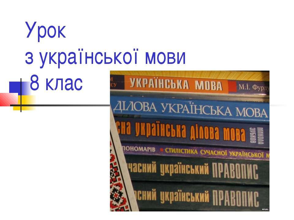 Урок з української мови 8 клас