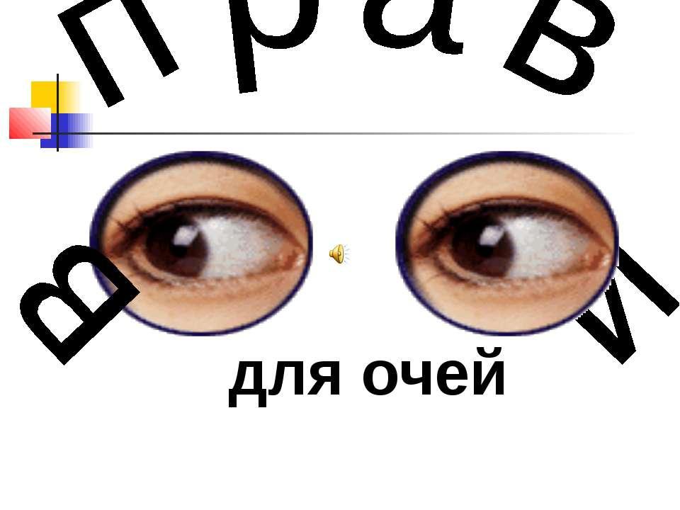 для очей