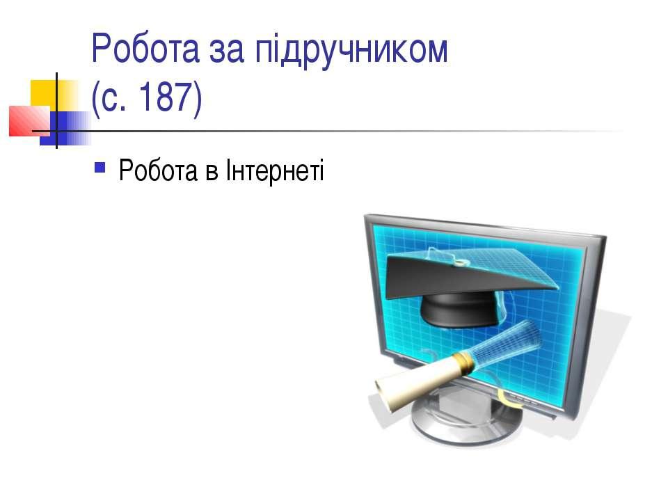 Робота за підручником (с. 187) Робота в Інтернеті