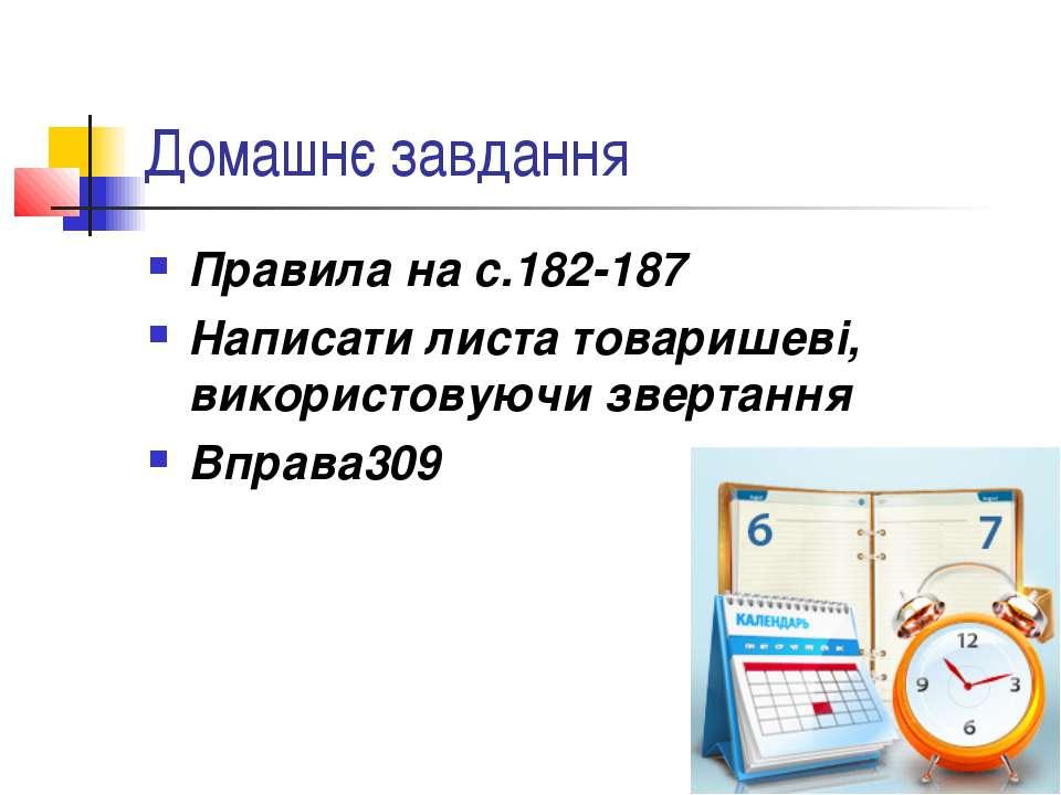Домашнє завдання Правила на с.182-187 Написати листа товаришеві, використовую...