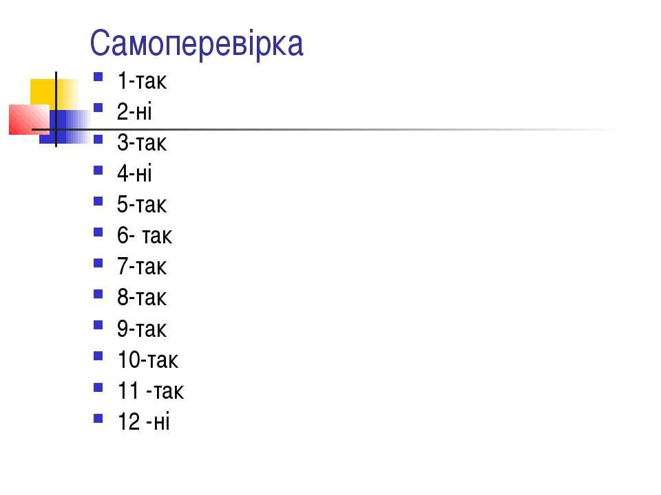 Самоперевірка 1-так 2-ні 3-так 4-ні 5-так 6- так 7-так 8-так 9-так 10-так 11 ...