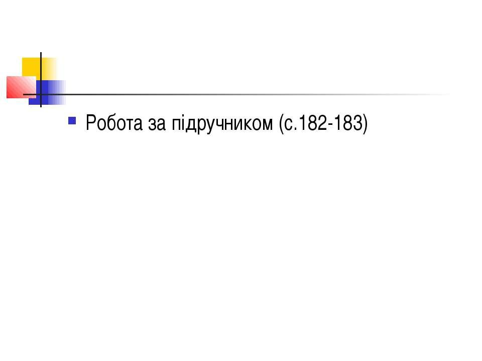 Робота за підручником (с.182-183)