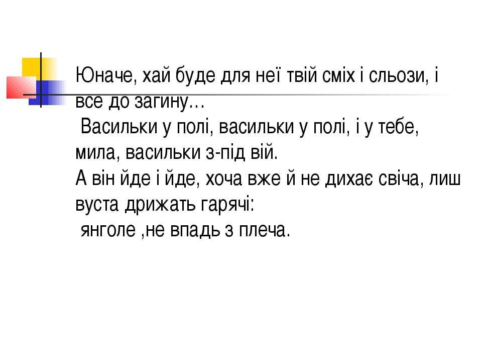 Юначе, хай буде для неї твій сміх і сльози, і все до загину… Васильки у полі,...