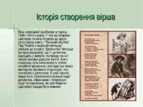 Історія створення вірша Вірш написаний приблизно в період 1908—1910-х років. ...
