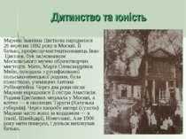 Дитинство та юність Марина Іванівна Цвєтаєва народилася 26 вересня 1892 року ...