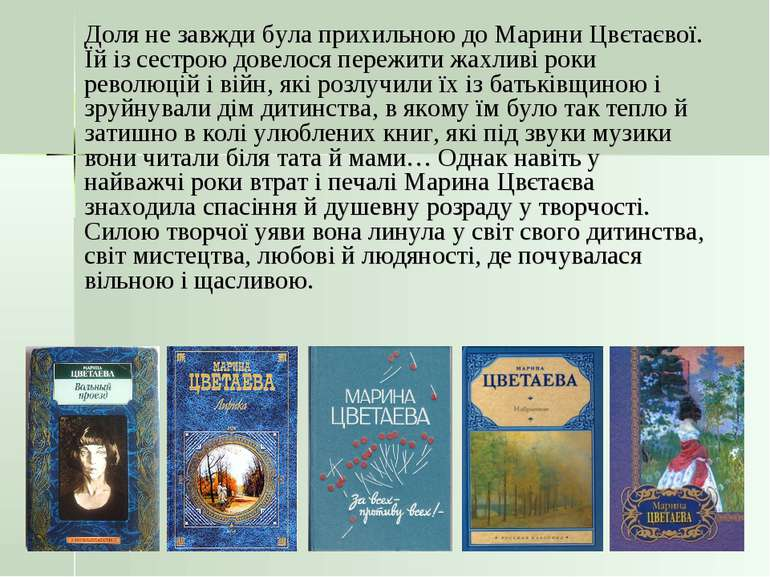Доля не завжди була прихильною до Марини Цвєтаєвої. Їй із сестрою довелося пе...