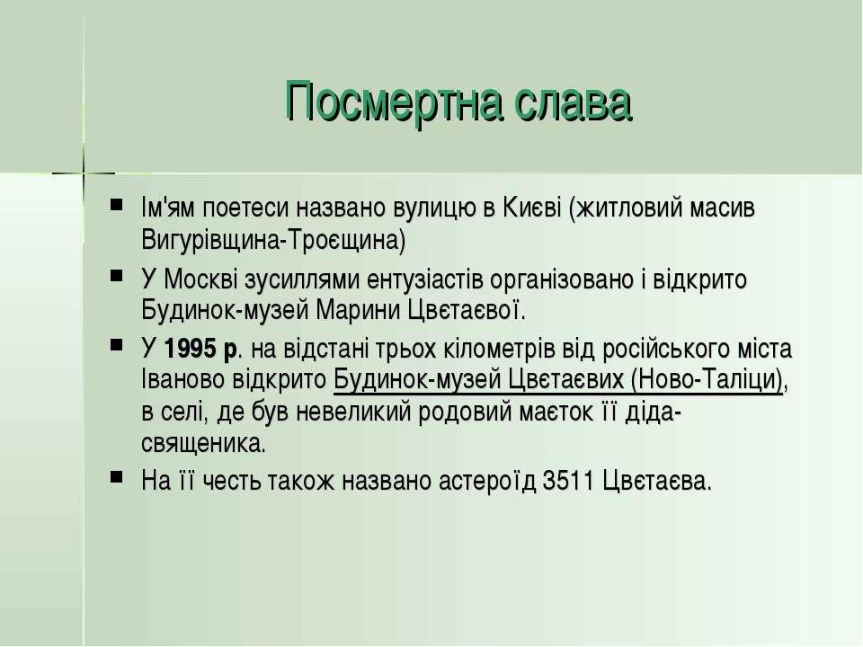 Посмертна слава Ім'ям поетеси названовулицю в Києві(житловий масивВигурівщ...